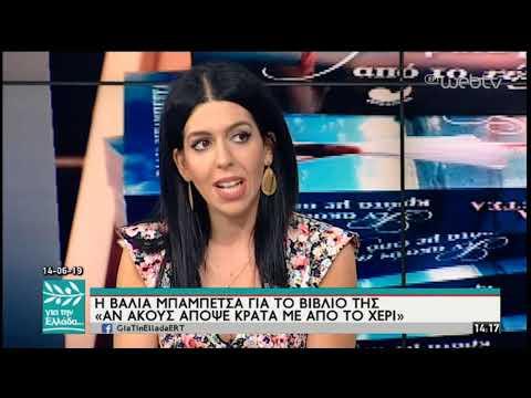 Η Βάλια Μπαμπέτσα στον Σπύρο Χαριτάτο | 14/06/19 | ΕΡΤ