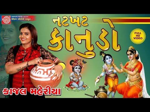 Natkhat Kanudo ||kajal Maheriya ||janmastmi Special ||new Gujarati Dj Song 2017 ||full Hd Video - Movie7.Online