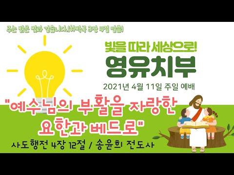 2021년 4월 11일 차세대온라인예배-영유치부