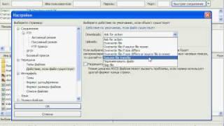 FTP клиент FileZilla. Руководство пользователя. Часть 2