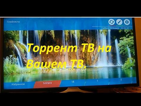 Возможность смотреть Торрент ТВ на Sамsung Sмаrт ТV  Тizеn  бесплатно  - DomaVideo.Ru