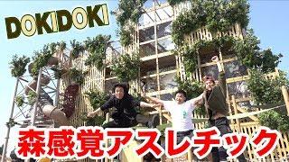 森感覚アスレチックDOKIDOKIの頂上にたどり着けるのか!?
