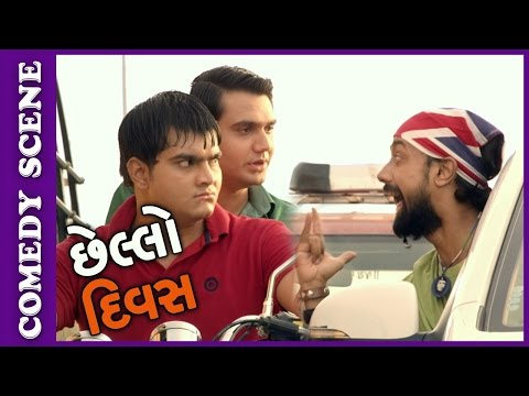 Video Chhello Divas Comedy Scene - Jaadi Buddhi No Dhulo  – New Gujarati Movie download in MP3, 3GP, MP4, WEBM, AVI, FLV January 2017