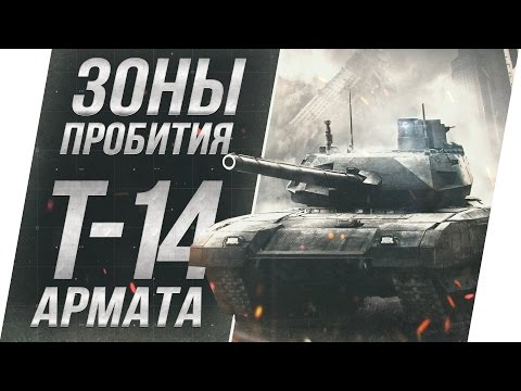 Т-14 \