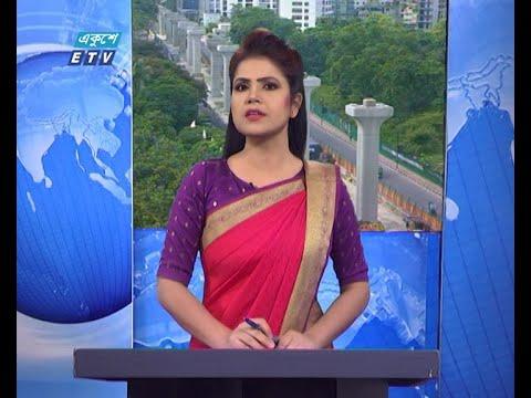 09 AM  News || সকাল ০৯ টার সংবাদ || 01 July 2020 || ETV News