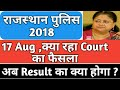 Rajasthan Police 2018,# Court Case update,17 Aug, फैसला, अब #Result का क्या होगा, #Latest jobs Hindi