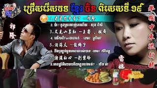 Video Khmer Chinese Song Special 19   ជ្រើសរើសខ្មែរចិនពិសេសទី19   柬中精选歌#19 MP3, 3GP, MP4, WEBM, AVI, FLV Oktober 2018