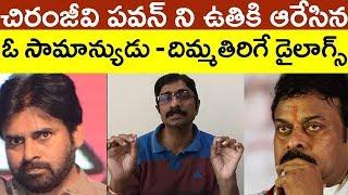 Video Common Man Questions On Pawan Kalyan And Chiranjeevi ... Taja30 MP3, 3GP, MP4, WEBM, AVI, FLV Maret 2018