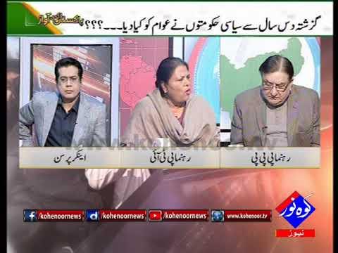 Pakistan Ki Awaaz 12 02 2018