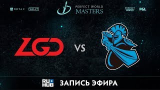 LGD vs NewBee, Perfect World Minor, game 1 [Lex, GodHunt]