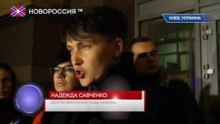Савченко: В Украине уничтожают неугодных власти