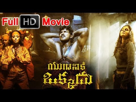 Yuganiki Okkadu Full HD Movie