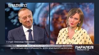 «Паралелі»  Олександр Лавринович : Проект змін до Конституції. Напрямок до ЄС і НАТО