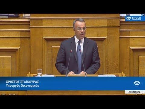 Aνακοίνωση από τον υπουργό Οικονομικών Χρήστο Σταϊκούρα για το κοινωνικό μέρισμα