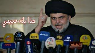 Download Video سبب حدوث الهزة الارضية في العراق وبعض الدول ؟؟ السيد مقتدى الصدر ١٧-١١-٢٠١٧ MP3 3GP MP4