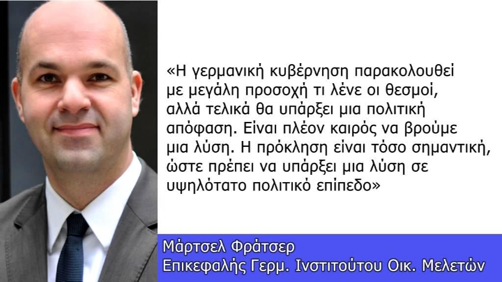Πολιτική λύση για την Ελλάδα ζητά κορυφαίος Γερμανός οικονομολόγος