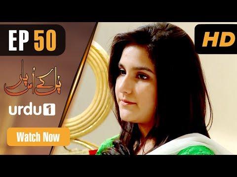 Pull Kay Us Par - Episode 50 | Urdu 1 Dramas | Riz Kamali, Kanwar Arsalan, Naheed Shabbir