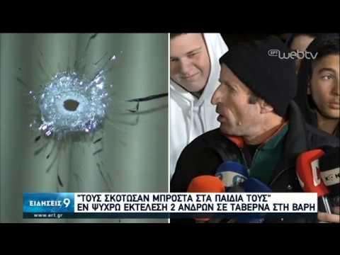 Πόλεμος μαφιόζων-Δεκάδες εκτελέσεις σε Σερβία-Μαυροβούνιο | 20/01/20 | ΕΡΤ
