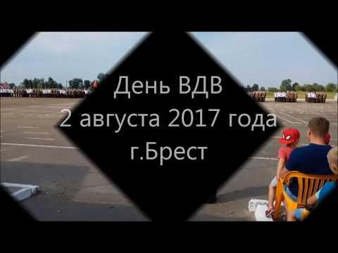 День ВДВ  г.Брест 2 августа  2017
