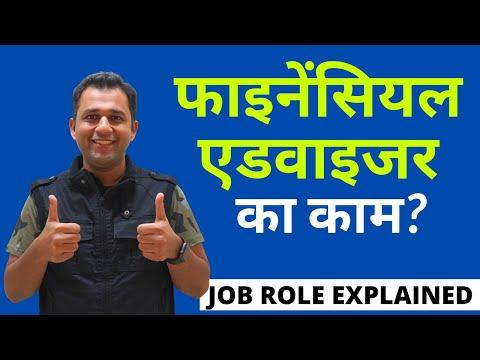 Financial Advisor Job Duties, Career Details Explained In Hindi