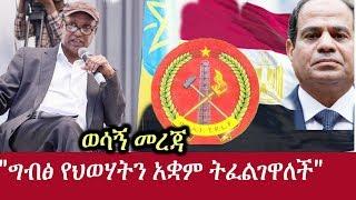 Ethiopia: የኢትዮታይምስ ወሳኝ መረጃ  