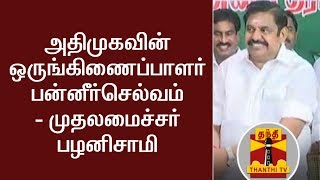 O.Panneerselvam will be convener for AIADMK - TN CM Edappadi Palanisamy  Thanthi TV Thanthi TV is a News Channel in ...