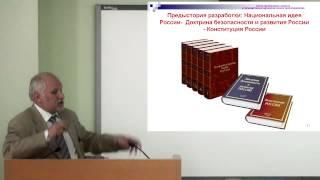 Постлиберальная Россия и ее новая Конституция