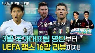 국대가 된 이강인! & UEFA 챔스 16강 리뷰! [MBC 스포츠매거진 - 우주전]