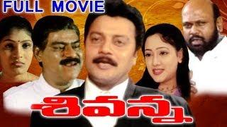 Sivanna Full Length Telugu Movie || DVD Rip