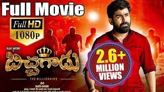Video Bichagadu Latest Telugu Full Movie || Vijay Antony ||  2016 telugu movies MP3, 3GP, MP4, WEBM, AVI, FLV Oktober 2017