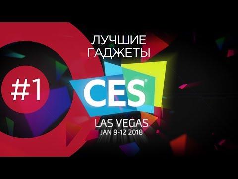 CES 2018: Выставка, Часть 1 - Инновационные продукты (видео)