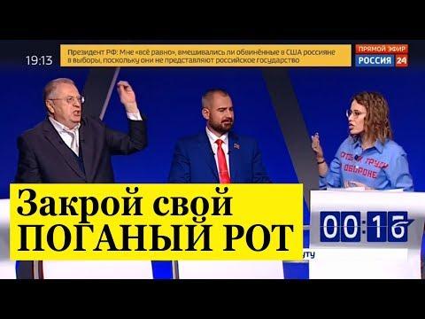 НОВЫЙ СКАНДАЛ. Жириновский заткнул Собчак: Закрой свой ПОГАНЫЙ рот, ДУРА!
