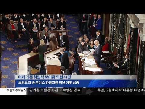 트럼프 취임식 불참 의원 속출 1.17.17 KBS America News
