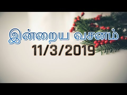 God quotes - Today Bible Verse   Tamil Bible Today  Bible Verse Today 11.3.2019