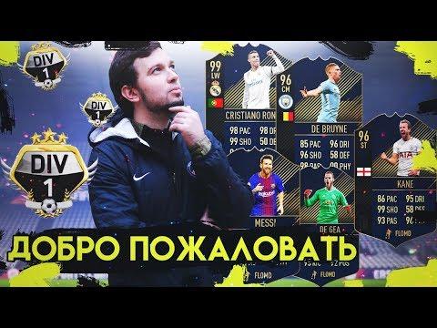 ВРЫВАЕМСЯ В 1-ЫЙ ДИВИЗИОН с HAPPY-GO-LUCKY - FIFA 18 (видео)