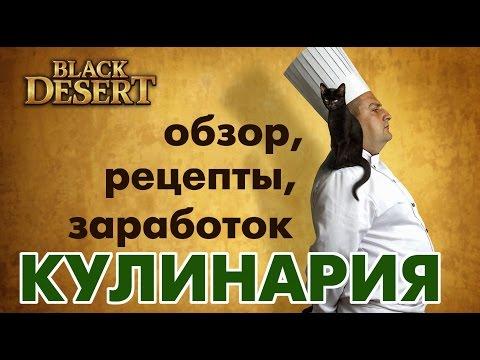 Блакк Десерт (РУ) - Кулинария в БДО. Основы рецепты заработок.