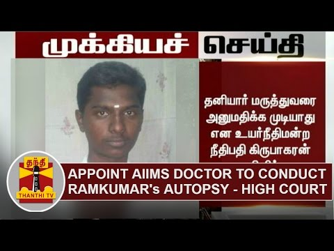 BREAKING-Appoint-AIIMS-Doctor-to-conduct-Ramkumars-autopsy--High-Court-Thanthi-TV