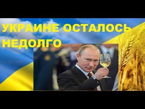 УΚΡAИΗΕ 0CТAΛ0CЬ ΗΕД0ΛГ0, П0ЩAДЫ HΕ БУДΕΤ!Владимер Путин (видео)
