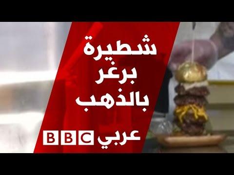 شطيرة برغر مغطاه بالذهب عيار 24 تباع في دبي