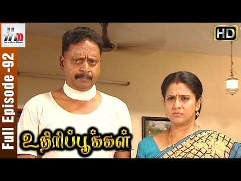 Uthiripookkal Tamil Serial   Episode 92   Chetan   Vadivukkarasi   Manasa   Home Movie Makers