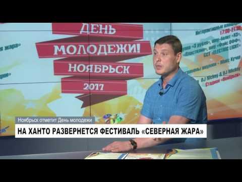 Актуальное интервью НОЯБРЬСК 24 день молодежи 2017