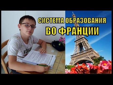 Система образавания во Франции! Ответы на ваши вопросы! (видео)