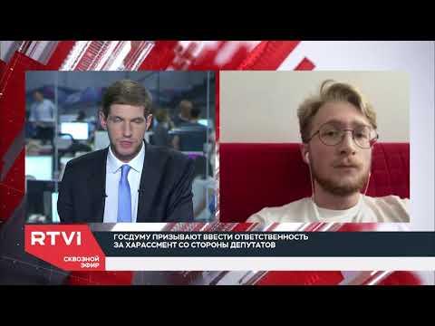 Почему Госдума вряд ли начнет бороться с харассментом Обсуждение на RТVI - DomaVideo.Ru
