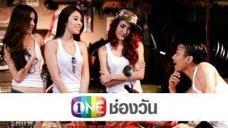 The Naked Show 1 August 2013 - Thai Talk Show