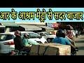 How to reach sadar bazar from metro //जानिए सदर बाजार जाने का सबसे आसान रास्ता