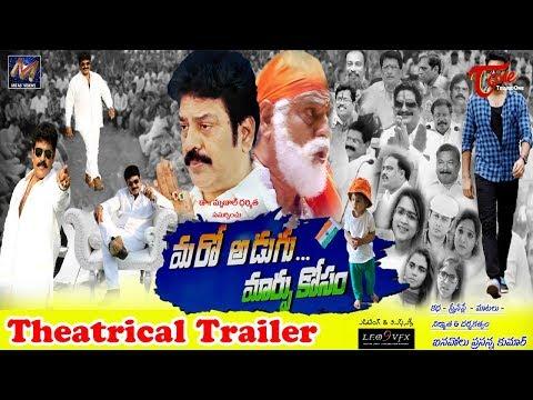 Maro Adugu Marpu Kosam Theatrical Trailer | Prasanna Kumar | TeluguOne