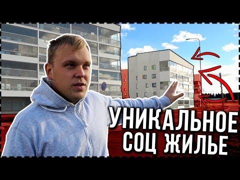 """""""Коммуналки"""" в Финляндии"""