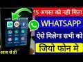 JioPhone बडी खबर- 15 अगस्त को नही आया WHATSAPP | Kab Milaga Whatsapp Fir Jiophone Mai Update
