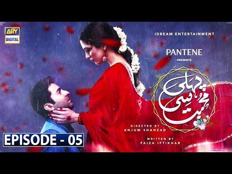 Pehli Si Muhabbat Episode 5 - Presented by Pantene [Subtitle Eng] - 20th February 2021 - ARY Digital