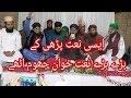 Bhar Do Jholi Meri Ya Muhammad Best Naat Kashif Raza Noori 2017